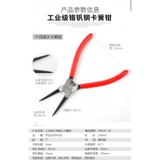 Qimai 7 inch circlip pliers
