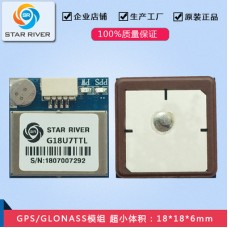 G18U7TTL high precision GPS positioning module drone GPS system APM flight control satellite positioning module GPS
